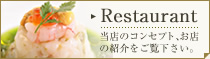 Restaurant 当店のコンセプト、お店の紹介をご覧下さい。