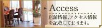 Access 店舗情報、アクセス情報を記載しております。